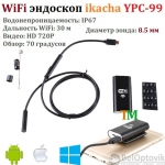 Эндоскоп Wi-Fi Endoscope YPC-HD720P